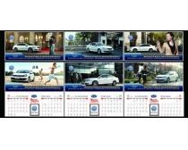2012大众汽车台历设计PSD素材
