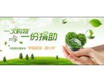 关爱环保公益活动海报PSD素材
