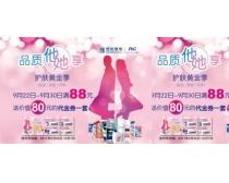 世纪联华化妆品海报PSD素材
