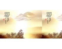 清秀山水国画PSD素材