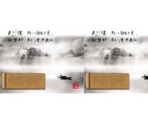 竹简水墨景色画PSD素材