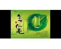 建華茶葉廣告設計模板