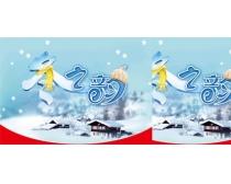 冬之韵广告海报设计模板