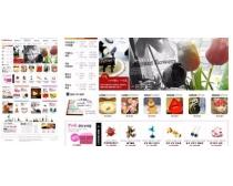 韩国时尚礼品网站模板
