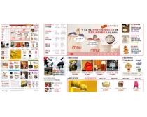 韩国饰品网站模板