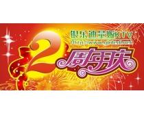 2周年店庆KT板广告矢量素材