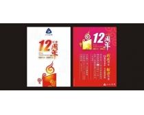 12周年店庆海报矢量素材
