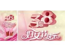 妇女节海报设计PSD分层素材