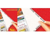 新年报纸祝福形象广告PSD素材