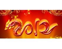 节日喜庆2012新年PSD分层素材