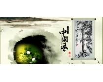 中国风艺术作品PSD素材