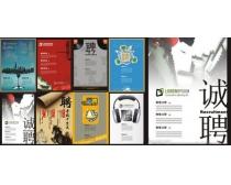 招聘海报展板设计矢量素材