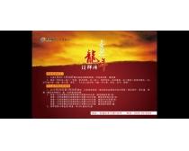 苦荞茶龙年广告设计模板