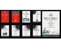水墨房地产广告海报设计时时彩平台娱乐