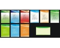 宣传栏展板设计矢量素材