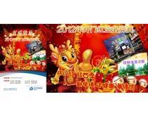 太平保险龙年开门红广告PSD素材