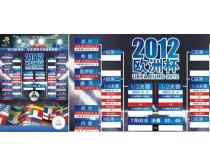2012欧洲杯赛程对决表主题海报设计矢量素材