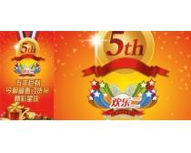 周年庆典广告设计模板