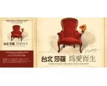 台北婚纱摄影店海报设计模板