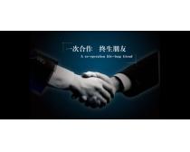 商务合作握手广告时时彩投注平台