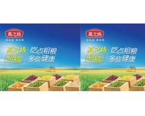 燕之坊五谷飲品廣告PSD素材