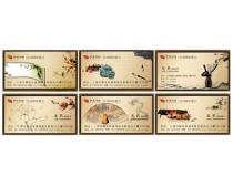 中式古典名片卡片设计PSD素材