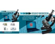科技材料分析仪广告PSD素材