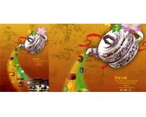紫砂茶壶文化广告PSD素材