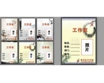中国风工作证PSD素材