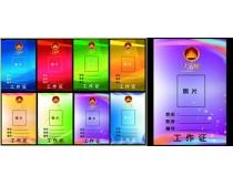 工作证卡片设计PSD素材