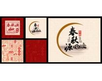 紡織品標志設計PSD素材