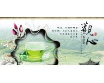 觀心茶廣告海報設計PSD素材