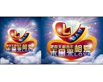 七夕中国情人节海报设计PSD素材