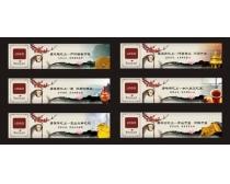 中国风地产围墙海报设计矢量素材