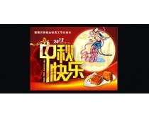 2012中秋快乐海报背景设计矢量素材