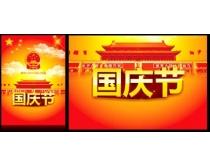国庆节海报背景矢量素材