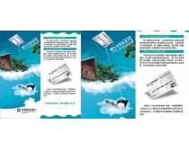 中国建行金龙卡折页矢量素材