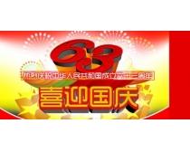 喜迎国庆红色海报背景PSD素材