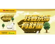 舒量空气能热水器广告PSD素材