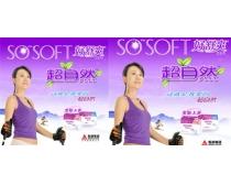 恒利卫生巾广告海报PSD素材