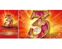 淘宝店铺三周年庆设计海报PSD素材