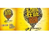 中国移动宣传海报PSD素材海报