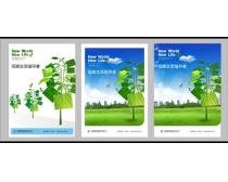 低碳生活商务场景矢量素材