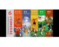 体育运动会所展板PSD素材