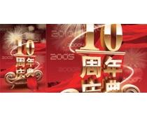 10周年庆典海报PSD素材