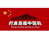 钓鱼岛是中国的游行海报PSD素材