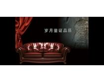 皮质沙发广告PSD素材