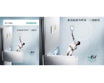 西门子家电创意广告PSD素材