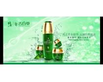 吉白草护肤产品广告PSD素材