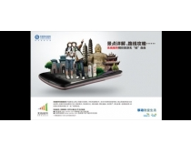 移动无线城市海报设计PSD素材